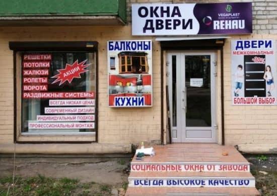 магазин окна двери Харьков 23 Августа смотреть