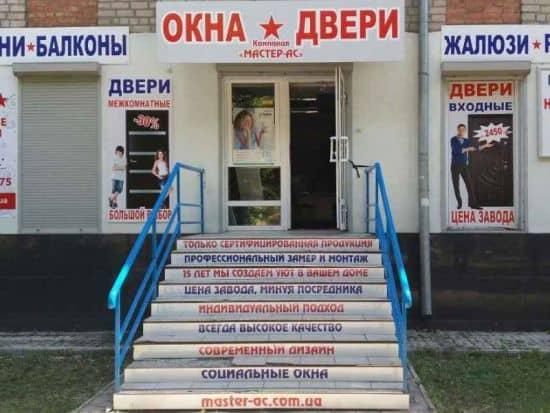 магазин окна двери на Харьковских дивизий смотреть