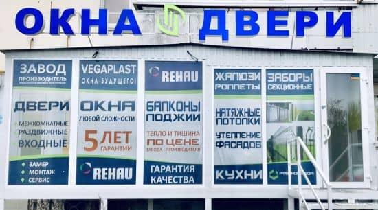 магазин окна двери Героев Труда Харьков смотреть