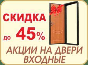 акции на входные двери