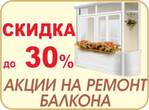 акции на балкон
