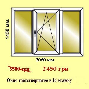 скидки на окна трехстворчатые в 16-этажку цена харьков
