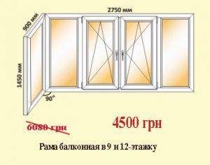 скидки на окна для балкона пластиковые в 16-этажку цена харьков